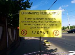 В Калининграде закрыли на ремонт часть тротуара на улице Черняховского