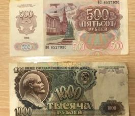 Сотрудники Росгвардии задержали в Калининграде пару, которая пыталась оплатить кредит купюрами 1992 года