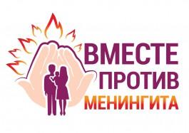 «Месяц борьбы с менингитом»: заболеваемость менингитом в России растёт