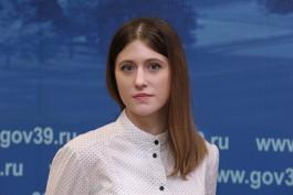 Валерия Родина покинула пост пресс-секретаря губернатора Калининградской области