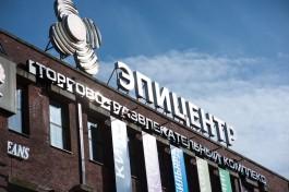 В Калининграде эвакуировали 600 человек из ТЦ «Эпицентр» из-за звонка о минировании
