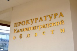 Прокуратура: Администрация Ладушкина незаконно продала землю на берегу залива