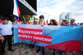В Калининграде началось шествие сторонников Навального против повышения пенсионного возраста