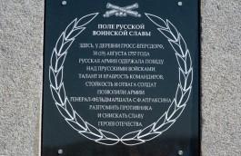 В Черняховске предлагают создать музей заграничных походов русской армии