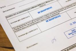 В Калининградской области объявили о начале четвёртого этапа исследования на иммунитет к коронавирусу