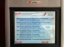 На восьми ж/д станциях региона заработали терминалы самообслуживания