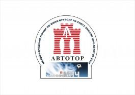 «Футбол, Масленица, конкурсы и призы»: «Автотор» приглашает на III международный турнир «Зимний мяч»