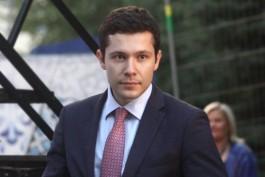 Алиханов: Собственники Дома Советов купили его за несколько миллионов рублей, а продают за десятки миллионов евро