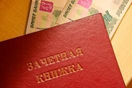 Прокуратура потребовала от правительства области исправить постановление о выплатах соцстипендий