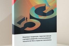 В «Ростелекоме» рассказали, как 5G поможет развитию экономики