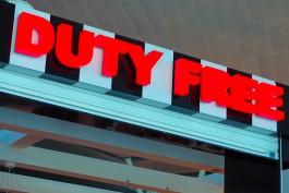 Минфин предложил открыть магазин duty free в зоне прилёта аэропорта «Храброво»