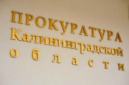 Директора управляющей компании в Калининграде оштрафовали за игнорирование требований прокурора
