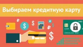 Запасной кошелёк: выбираем кредитную карту