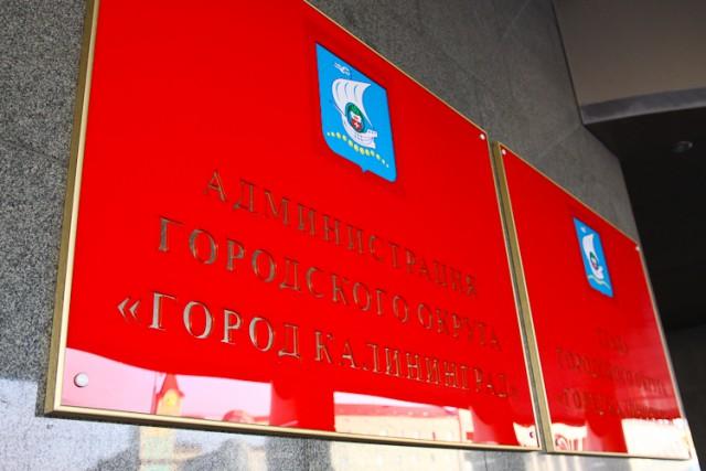 ВКалининграде вновь водят должность сити-менеджера