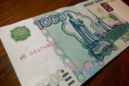 Жители Калининградской области смогут получать безусловный базовый доход наличными