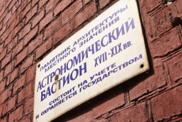 В Астрономическом бастионе Калининграда разместят стритфуд-площадку