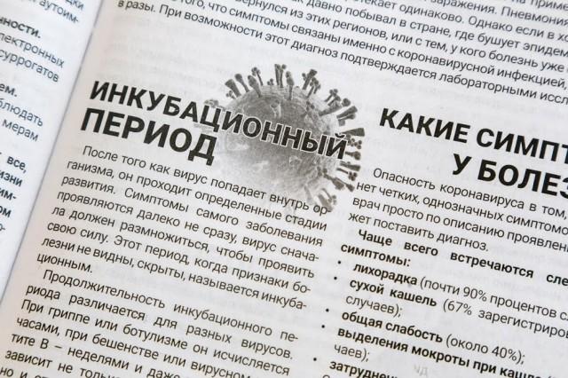 «Помощник судьи, хоккеист и учитель»: в оперштабе рассказали о новых заболевших коронавирусом в Калининградской области