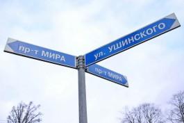 На части проспекта Мира и Московского проспекта в Калининграде запретят остановку транспорта