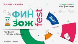 Чем заняться во время нерабочей недели: всероссийский фестиваль финансовой грамотности