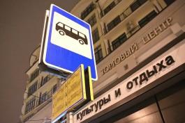 Общественный транспорт Калининграда на день станет бесплатным для автомобилистов