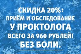 Лечение геморроя без боли и без операции: по 31 января обследование у проктолога со скидкой 20%, всего за 960 рублей