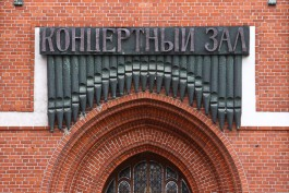 Жительница Калининграда пытается отсудить у филармонии 600 тысяч рублей за сломанную руку