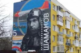 На фасаде дома в Пионерском нарисовали портрет лётчика Ивана Шаманова