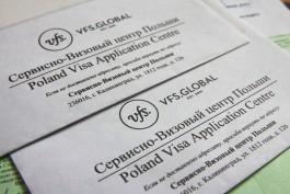 Визовый центр и консульство Польши в Калининграде изменят график работы