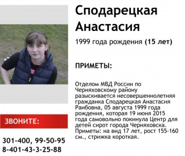 Полиция разыскивает в Черняховске воспитанницу детского дома