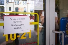 «В разгар дня»: как в Калининграде закрывали торговые комплексы и кинотеатр