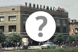 """«""""Остров сокровищ"""" и вертолёт для детворы»: тест о прежнем облике Калининграда"""
