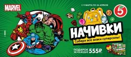 «Супергерои Marvel в Калининграде»: в «Пятёрочке» дарят уникальные «начивки»