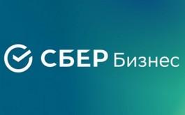 Сбербанк приглашает предпринимателей Северо-Запада на онлайн-форум Сбер Бизнес|Live