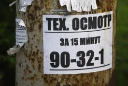 МВД с 1 марта начнёт аннулировать диагностические карты за фиктивный техосмотр автомобилей
