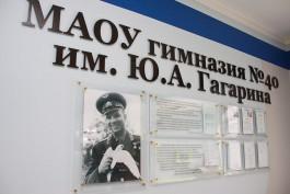 Родительский совет гимназии №40 в Калининграде заявил об отсутствии травли среди учеников