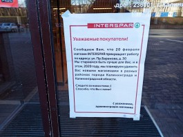 В «Эпицентре» на улице Баранова в Калининграде закрылся супермаркет «Спар»