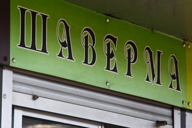 Шавермой из«Бакинской чайханы» отравились 4 калининградца