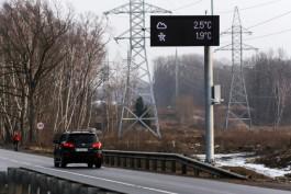 На трассах Калининградской области установили ещё две метеостанции