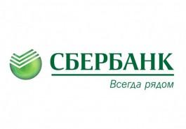 В Калининграде состоялась встреча с миноритарными акционерами Сбербанка