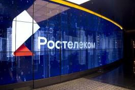 «Ростелеком» в Калининграде объявил набор агентов для удалённой работы