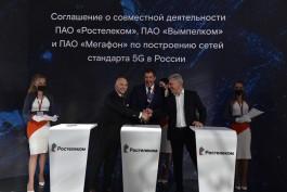 МегаФон, «ВымпелКом» и «Ростелеком» займутся развитием радиочастот для сети 5G