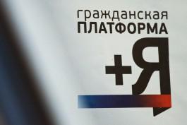 «Гражданская Платформа»: Калининград должен усиливать взаимодействие с остальной Россией