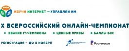 Регистрация наXВсероссийский онлайн-чемпионат «Изучи интернет — управляй им!» начнётся 17 августа