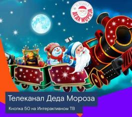 Телеканал Деда Мороза и «Интерактивное ТВ» от «Ростелекома» помогут создать новогоднее настроение