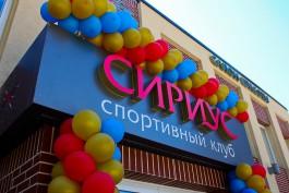 «Звезда в мире спорта»: в Калининграде открылся новый фитнес-клуб с теннисными кортами