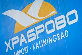 ФАС одобрила продажу аэропорта «Храброво» новому инвестору