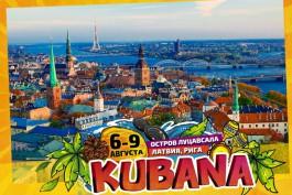 Фестиваль «Кубана» перенесли в Ригу
