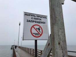 Очевидец: В Зеленоградске утонул турист из Латвии, которого смыло волной с пирса
