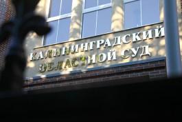 Калининградец отсудил у завода 300 тысяч рублей за травму глаза