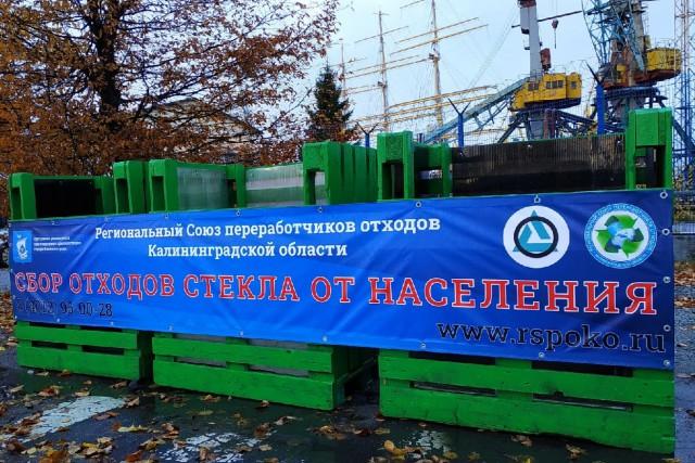 Первый постоянный пункт приёма стекла установили на улице Портовой в Калининграде